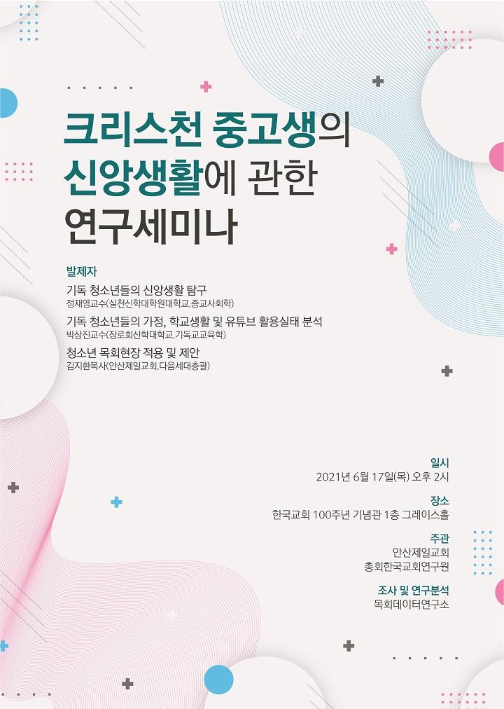20210617_seminar.jpg