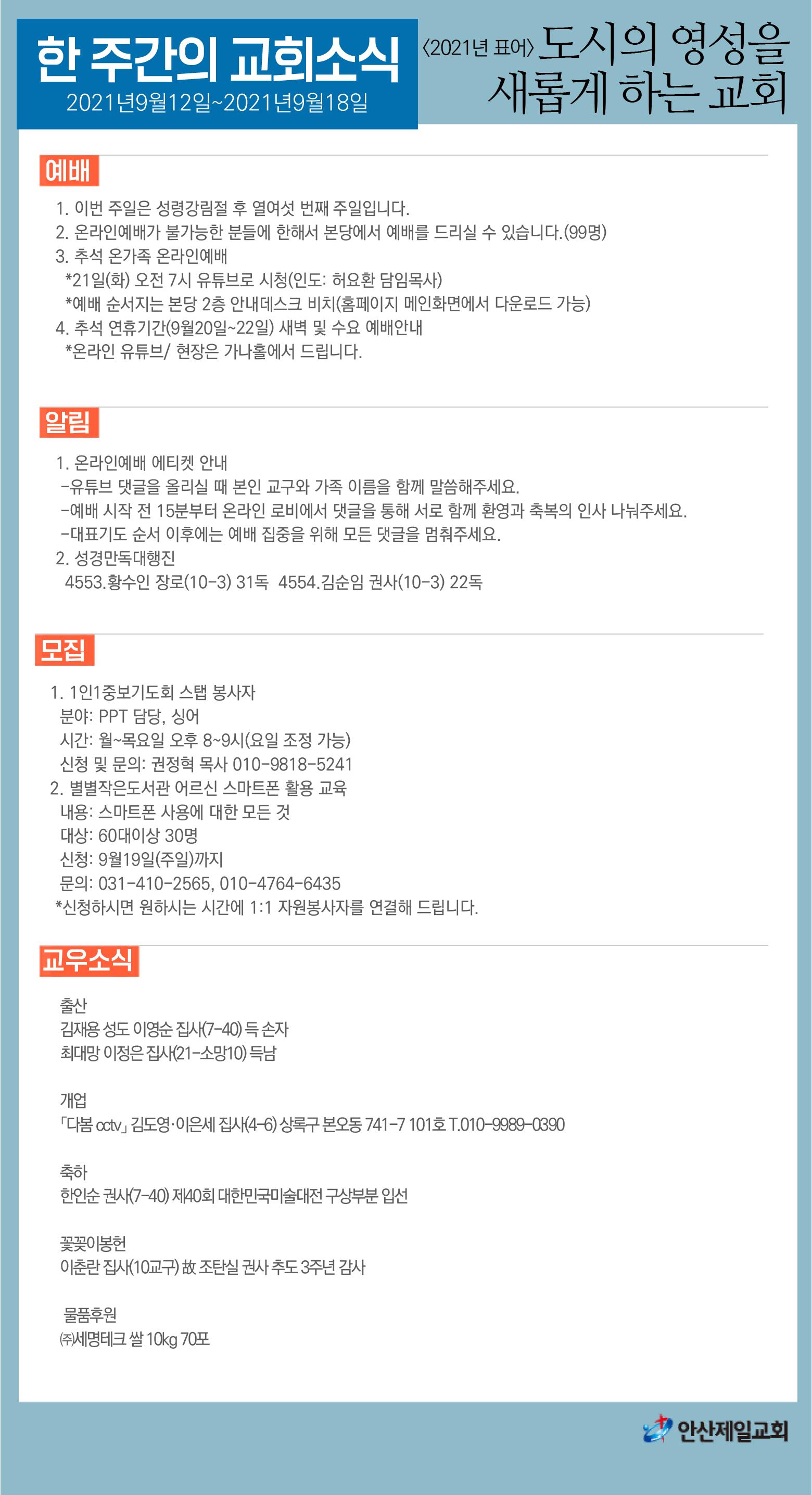 한주간소식(20210912)-01.png