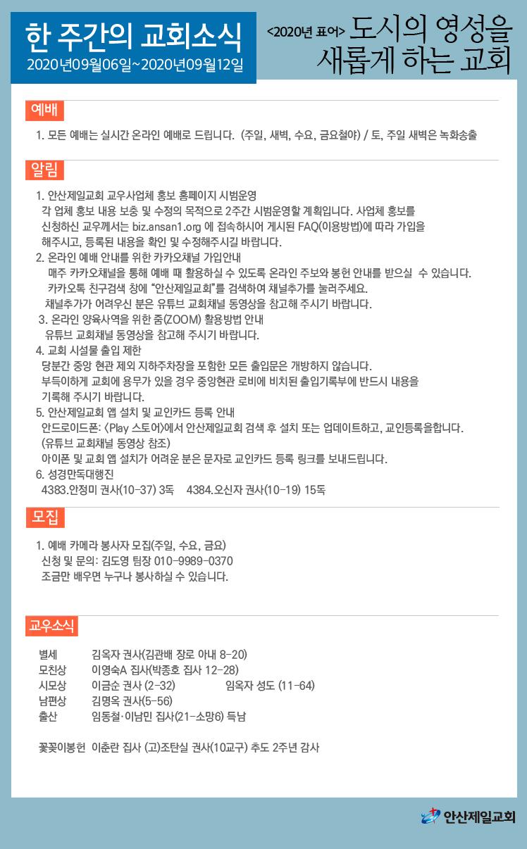 한주간소식(20200830)-01.png