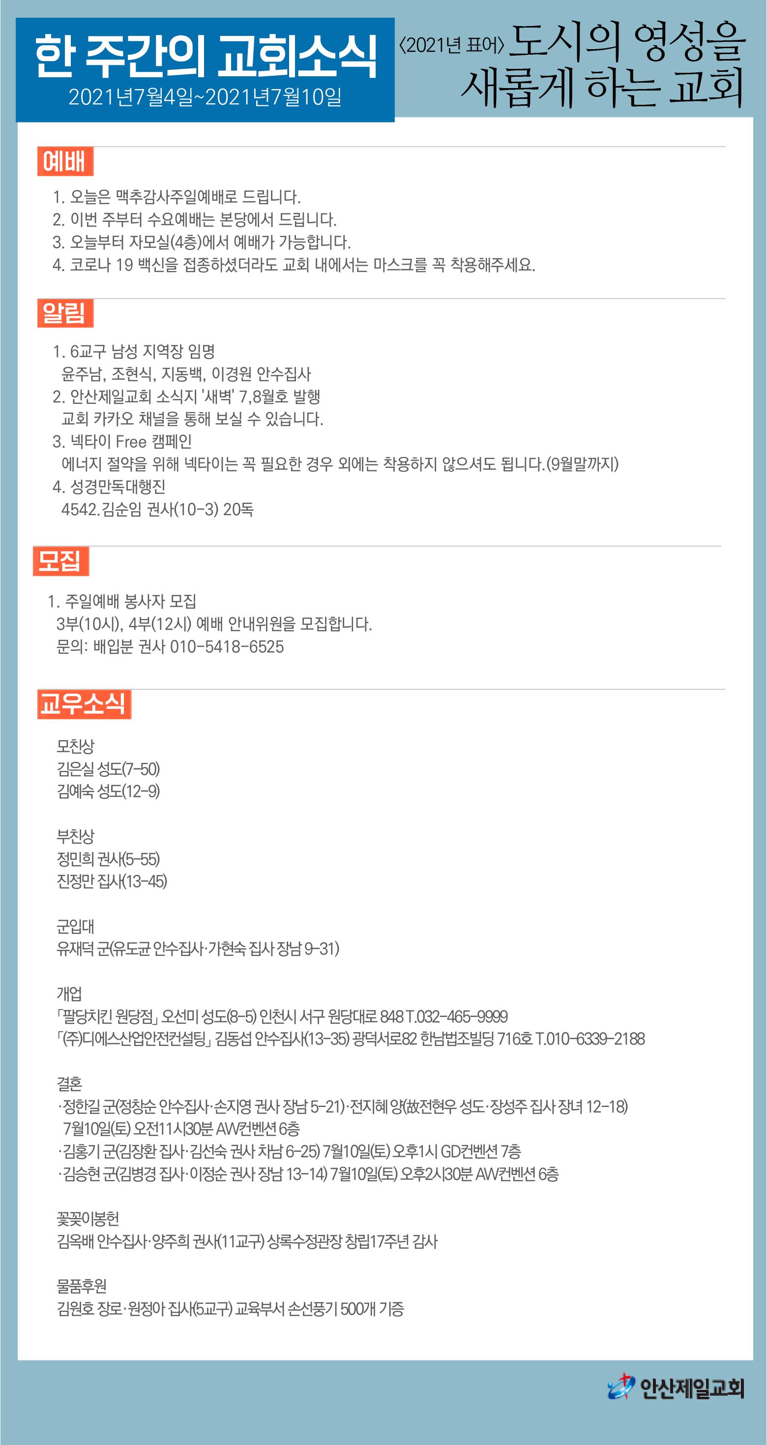 한주간소식(20210704)-01.png
