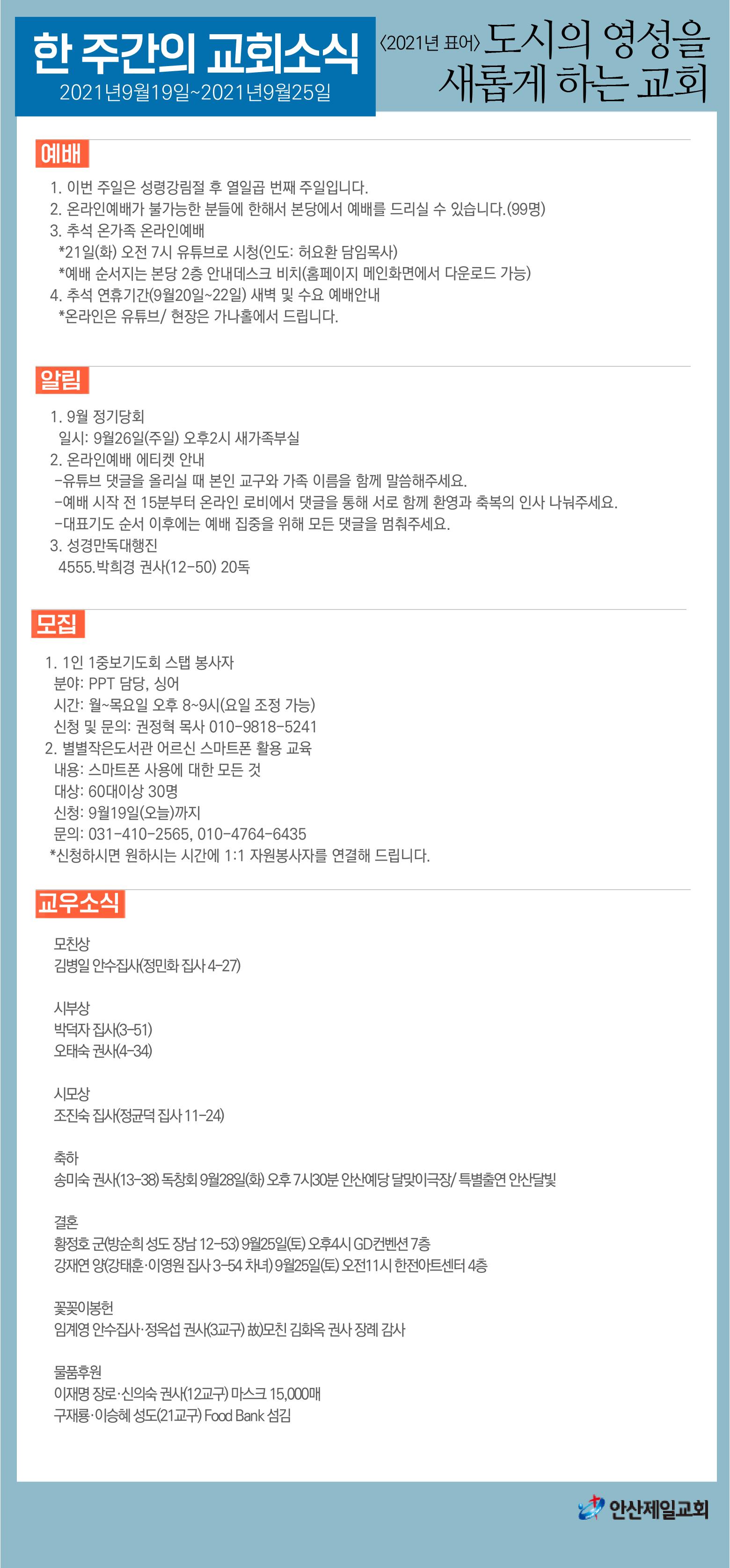 한주간소식(20210919)-01.png