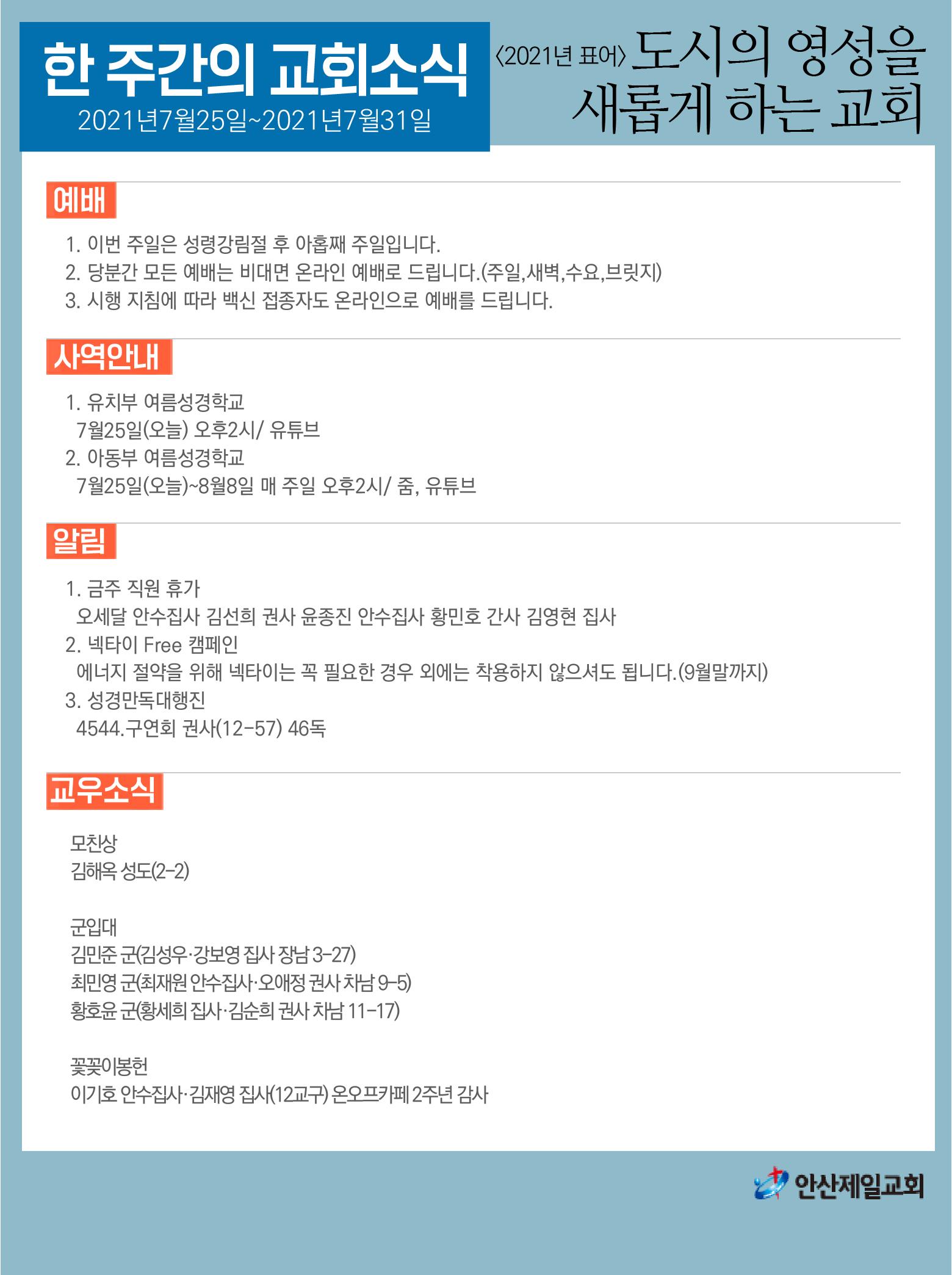 한주간소식(20210725)-01.png