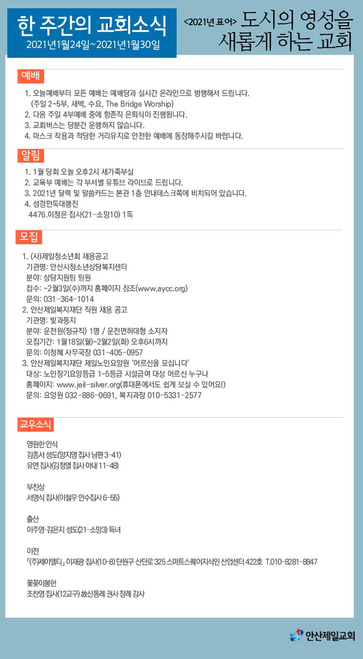 한주간소식(20210124)-01.png