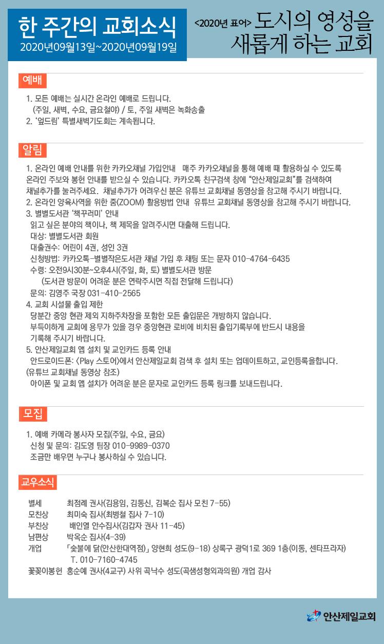 한주간소식(20200913)-01.png