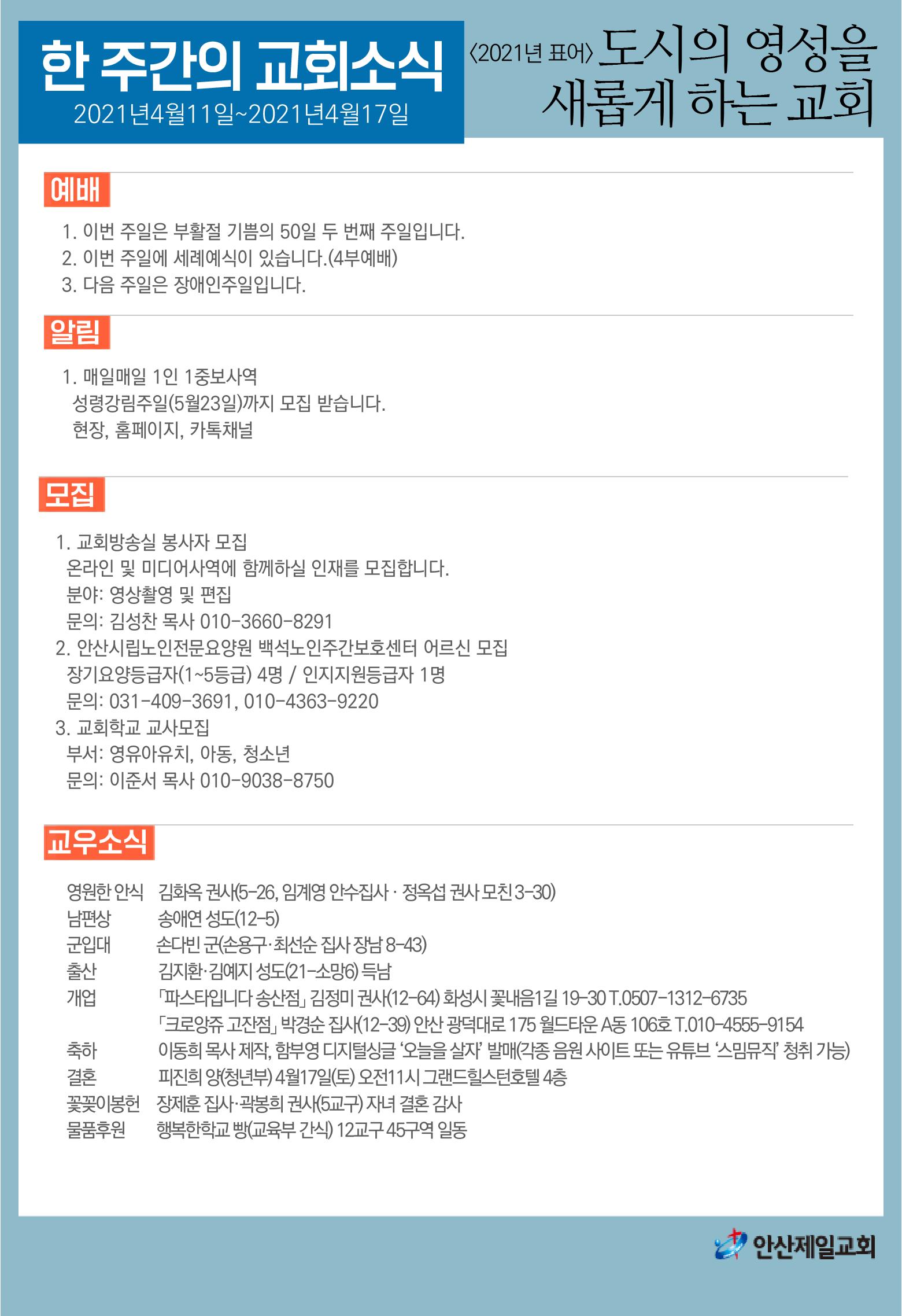 한주간소식(20210411)-01.png