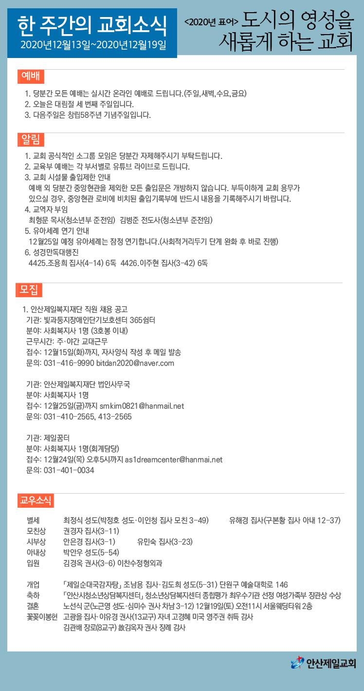 한주간소식(20201213)-01.png