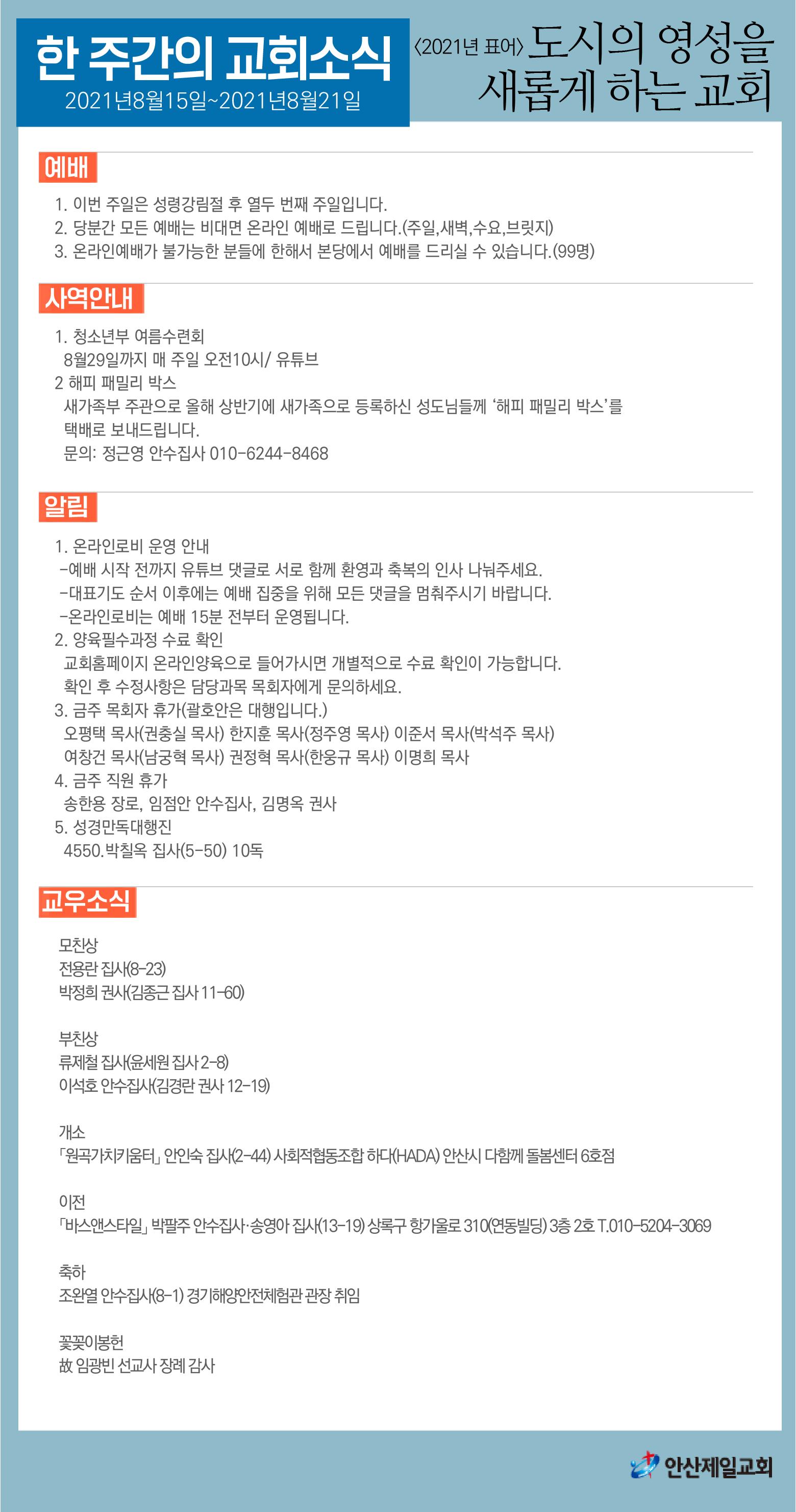 한주간소식(20210815)-01.png