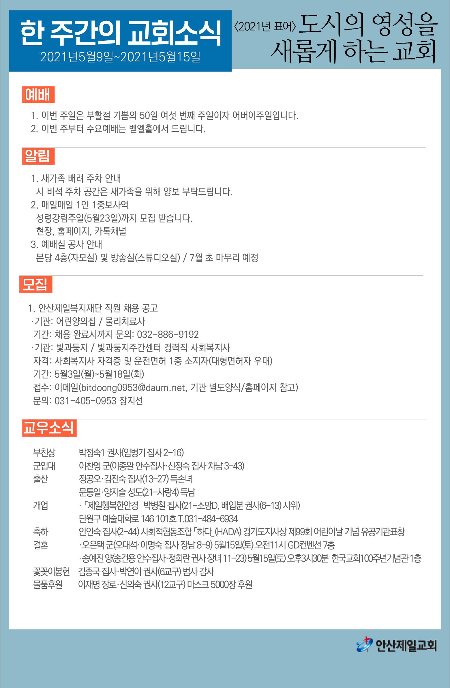 한주간소식(20210509)-01.png