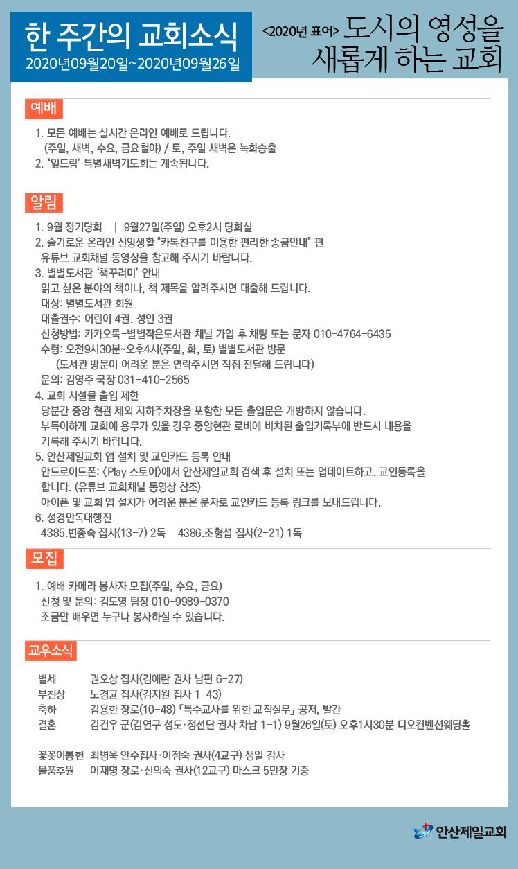 한주간소식(20200920)-01.png
