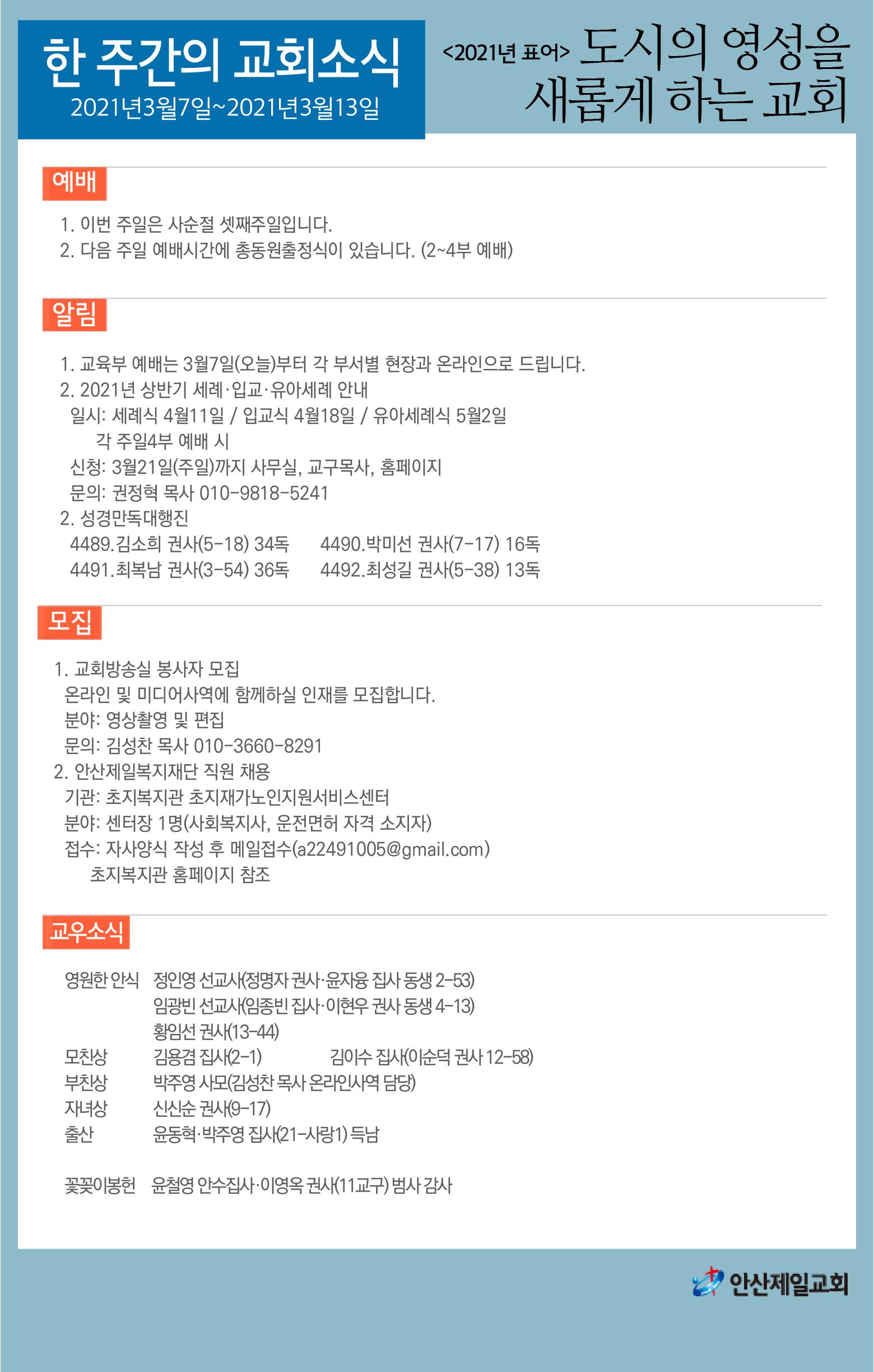 한주간소식(20210307)-01.png