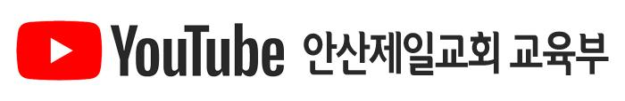 안산제일교회-교육부-유투브-배너_700x114.jpg