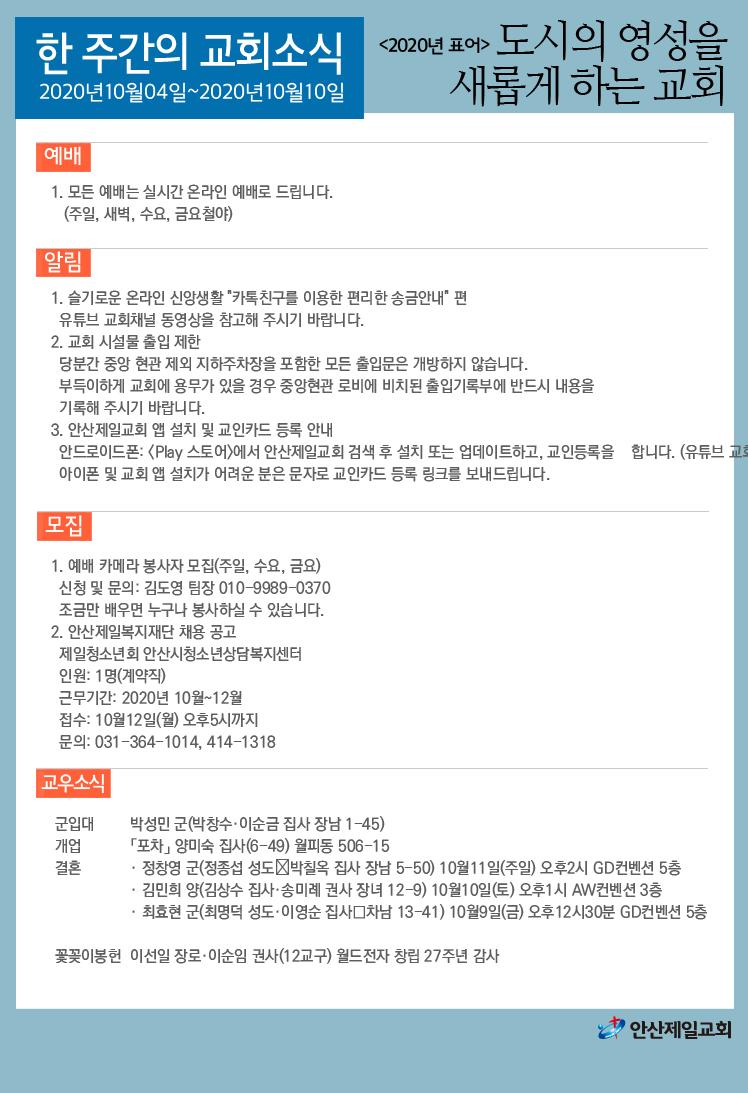 한주간소식(20201004)-01.png