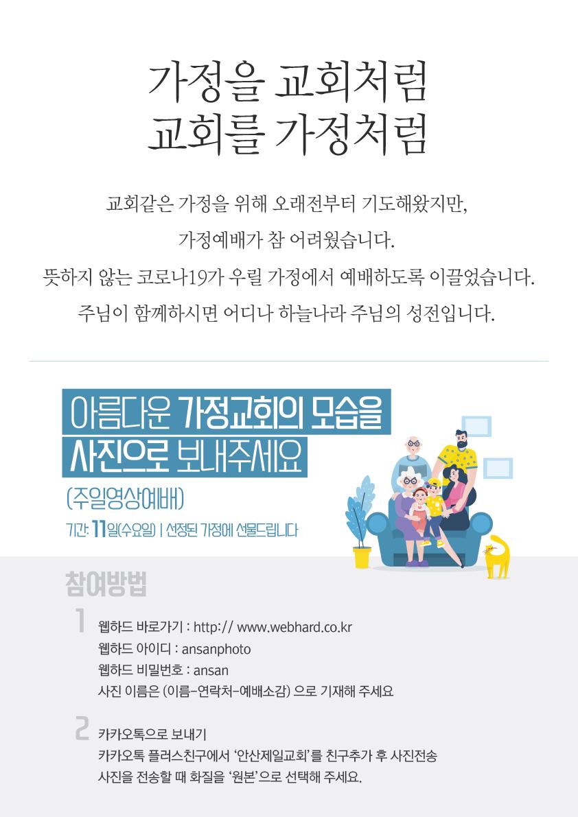 20200308_가정교회사진_포스터_대지 1.jpg
