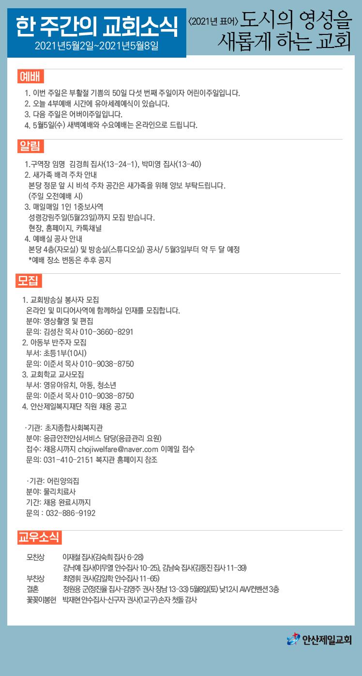 한주간소식(20210502)-01.png