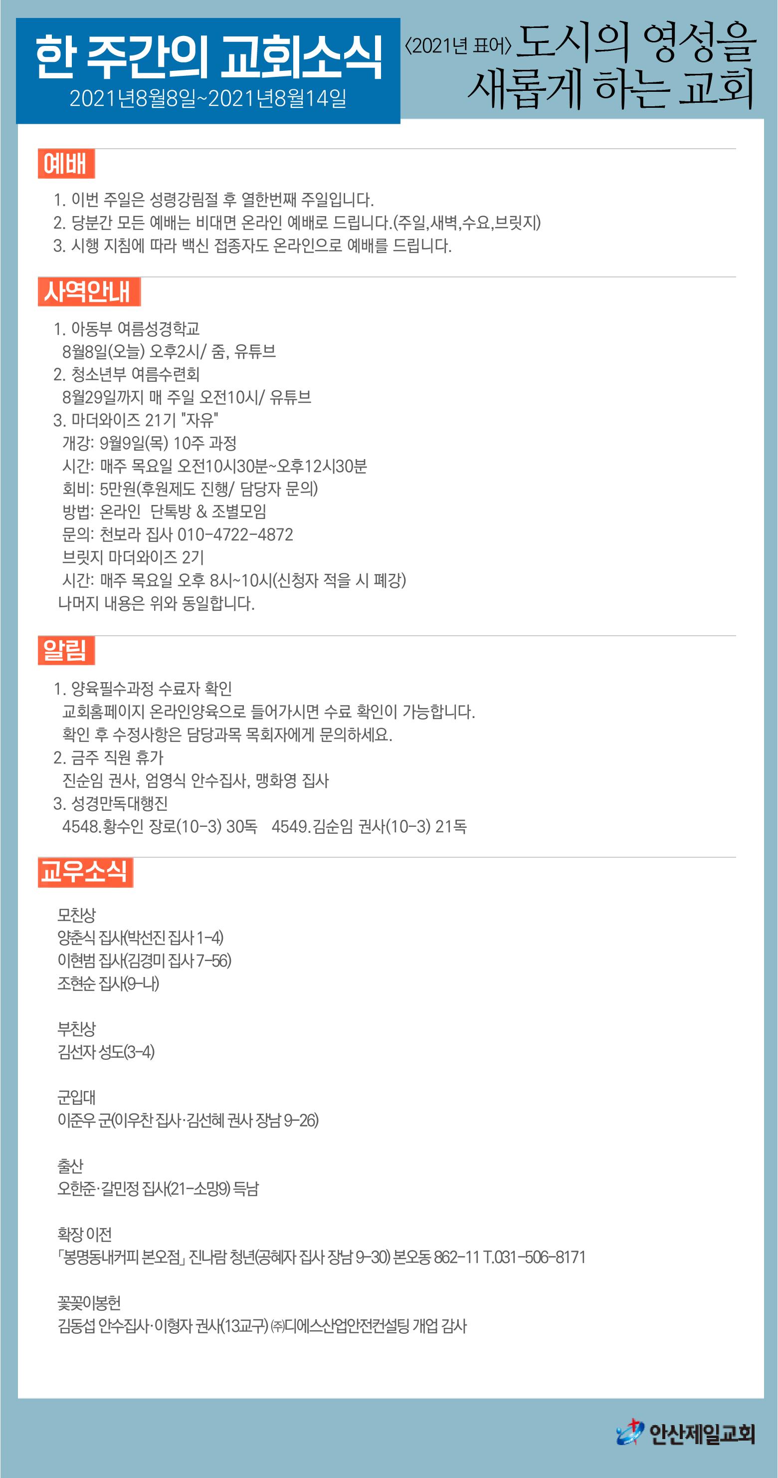 한주간소식(20210808)-01.png