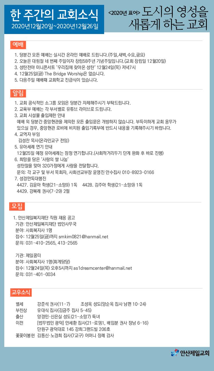 한주간소식(20201220)-01.png