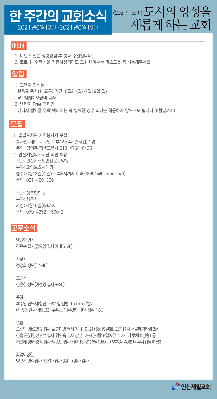 한주간소식(20210613)-01.png