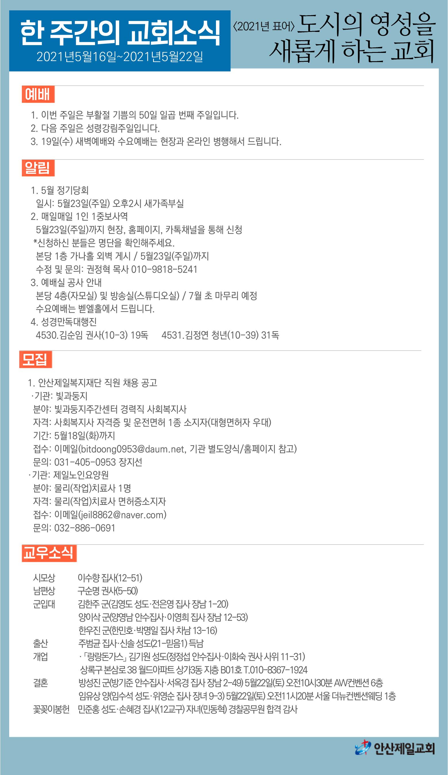 한주간소식(20210516)-01.png