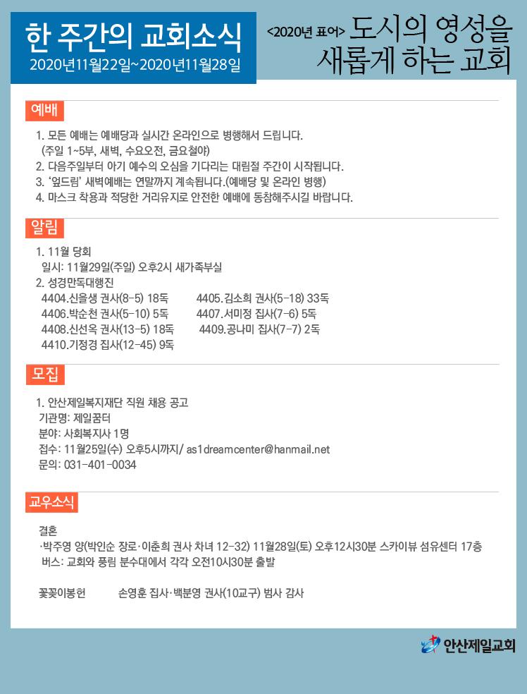 한주간소식(20201122)-01.png