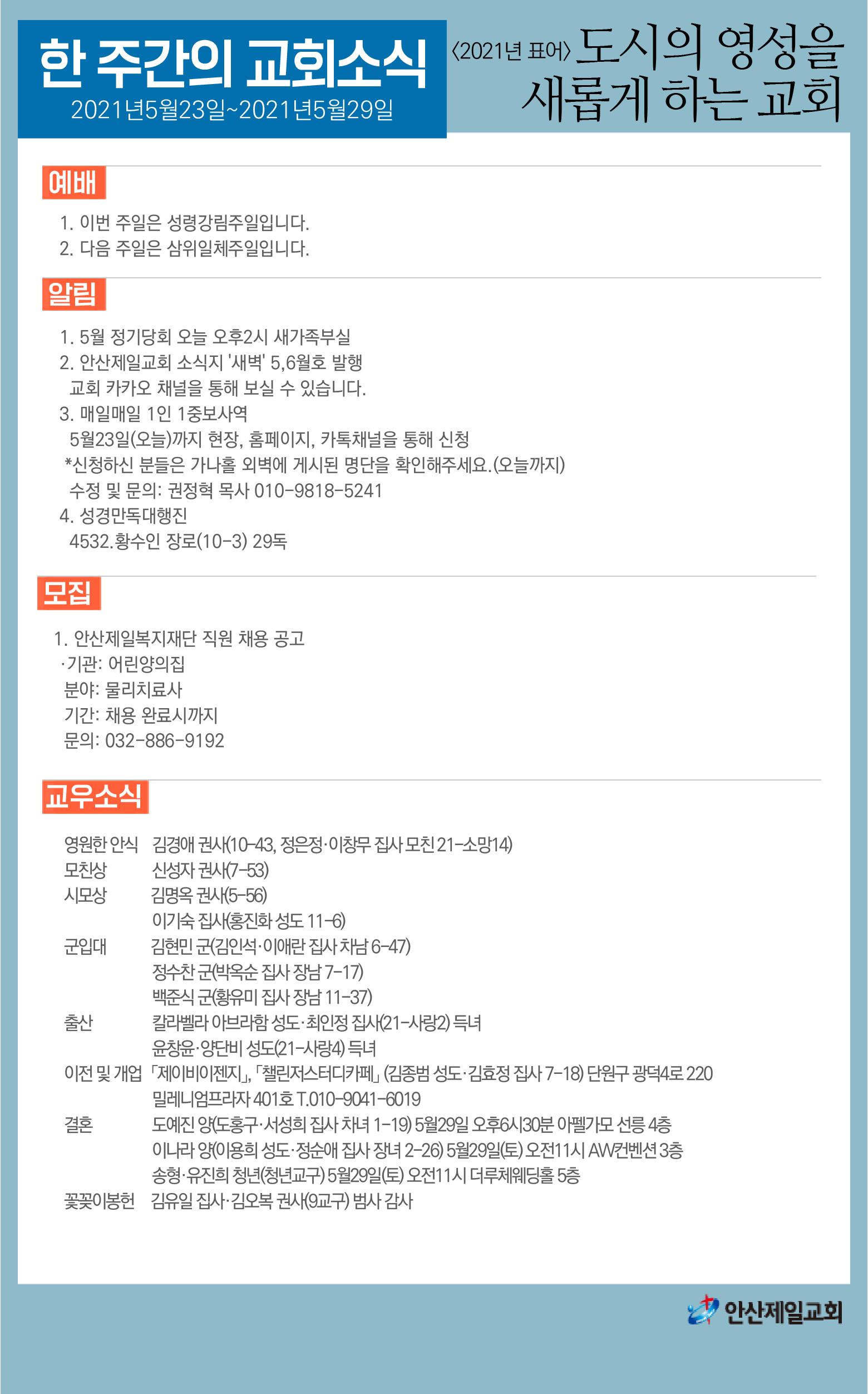 한주간소식(20210523)-01.png