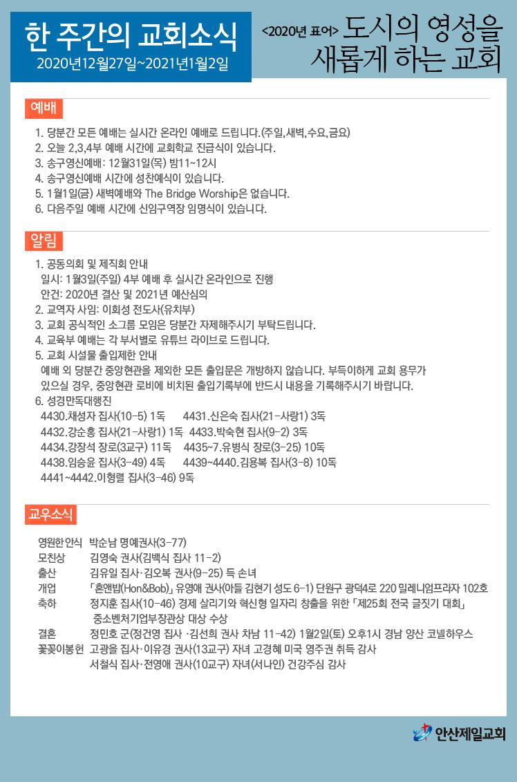 한주간소식(20201227)-01.png