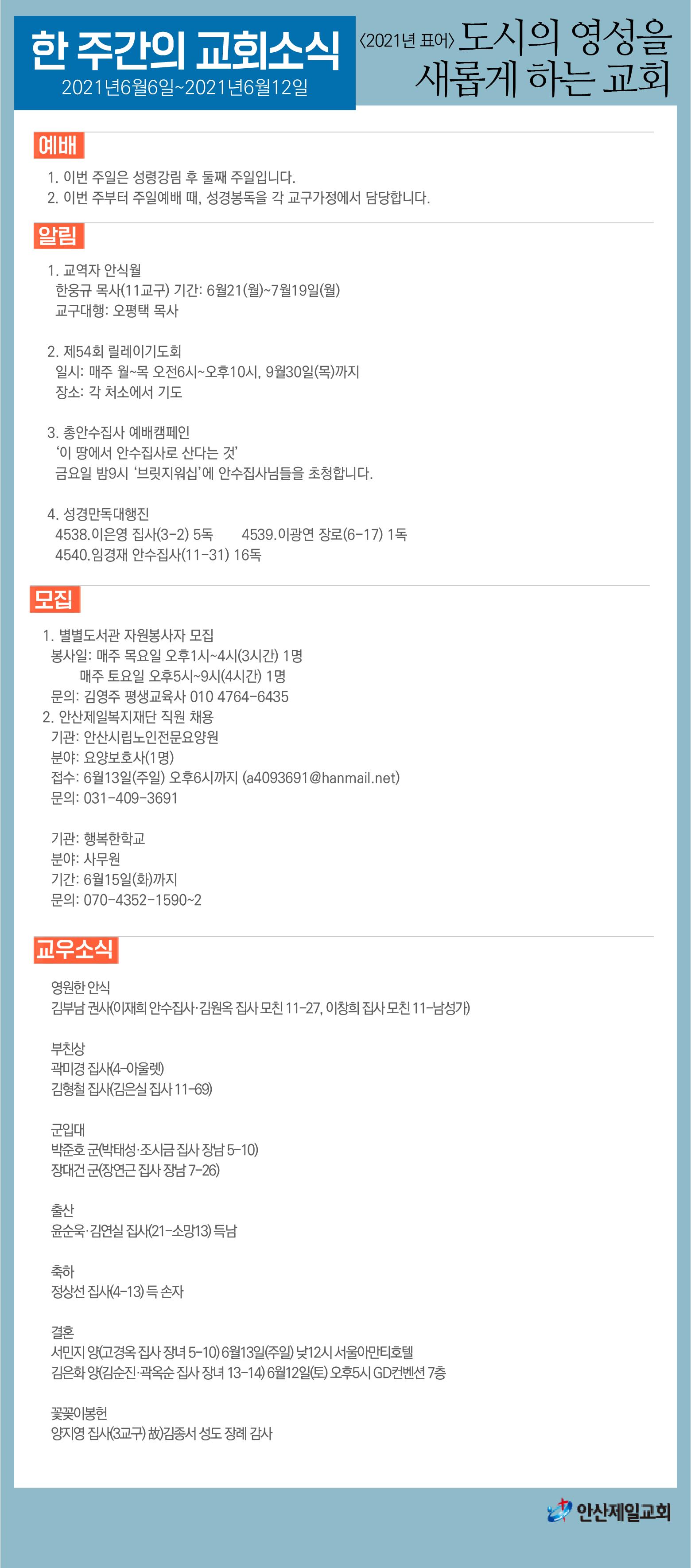한주간소식(20210606)-01.png