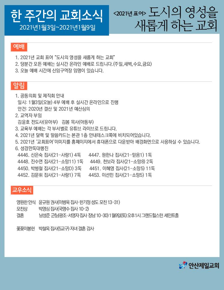 한주간소식(20210103)-01.png