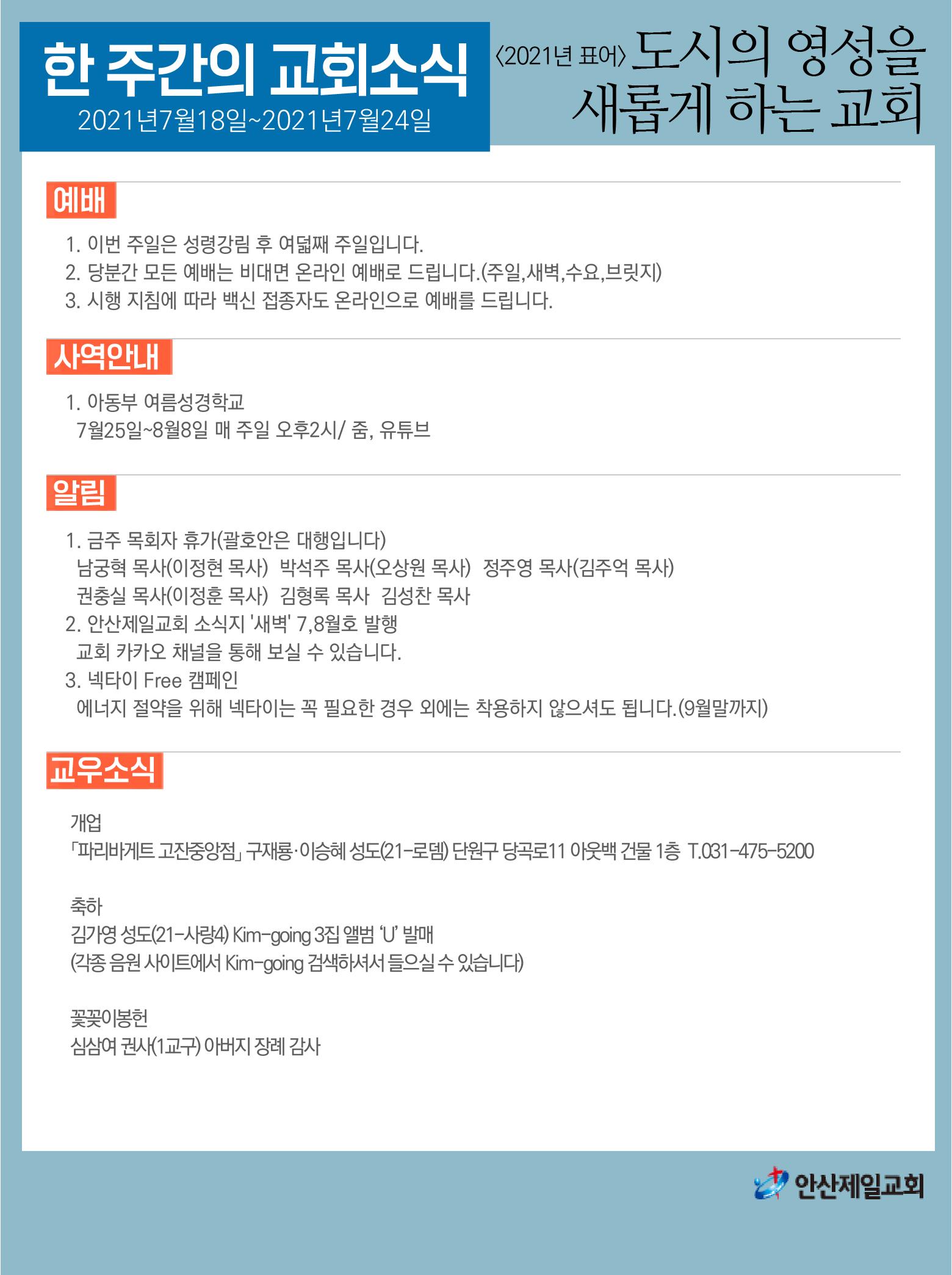 한주간소식(20210718)-01.png