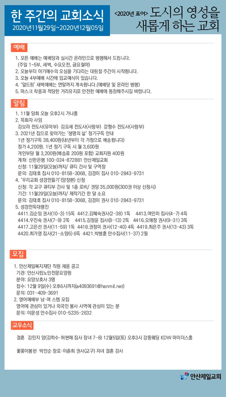 한주간소식(20201129)-01.png