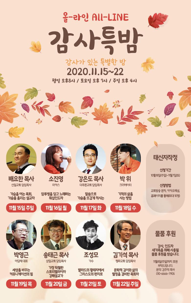 20201101_감사특밤_주보전면광고-01.jpg