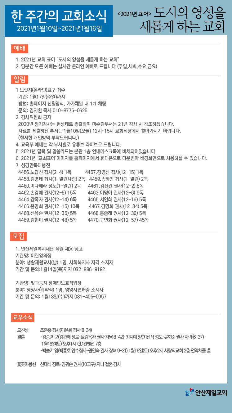 한주간소식(20210110)-01.png