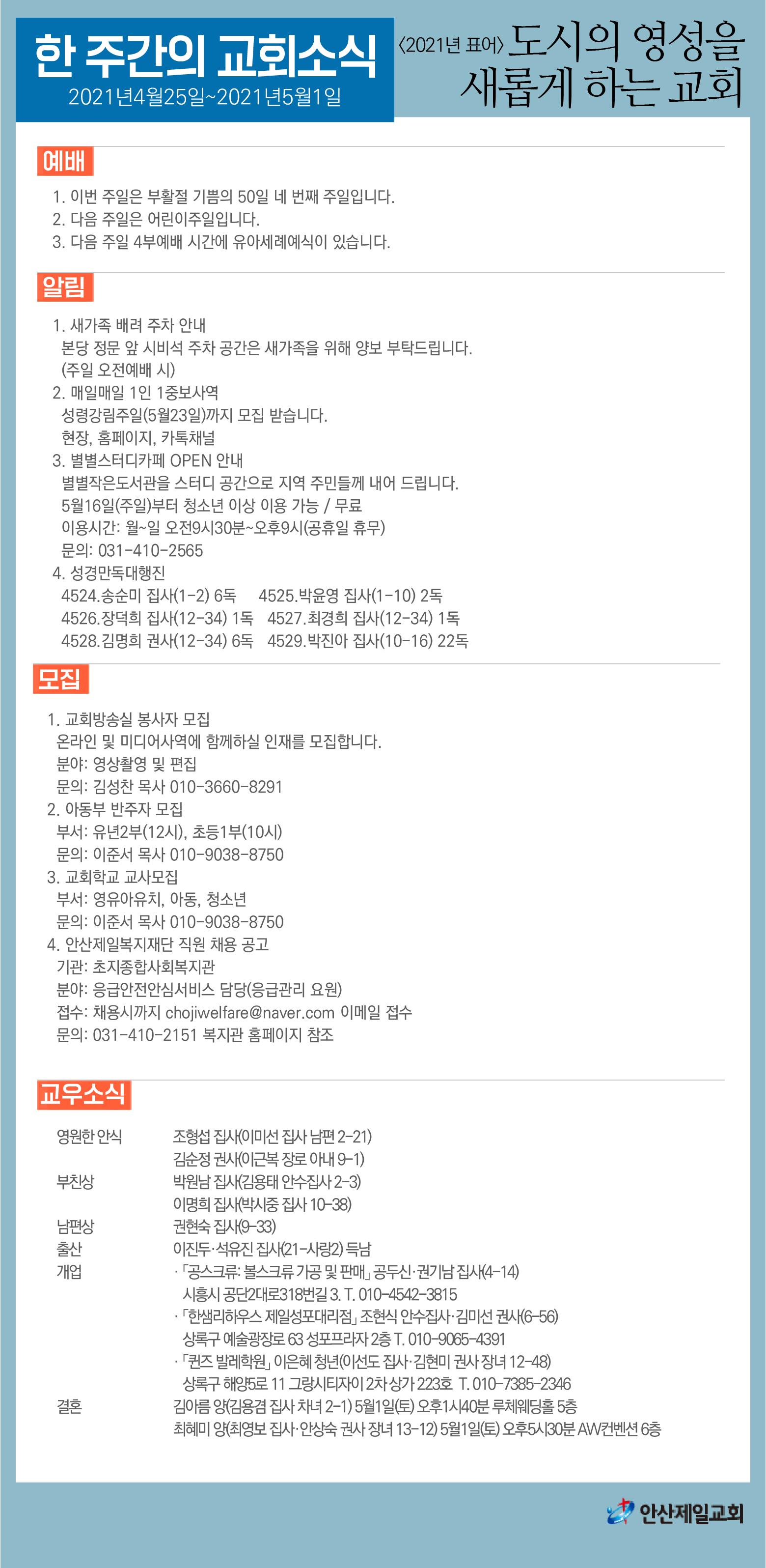 한주간소식(20210425)-01.png