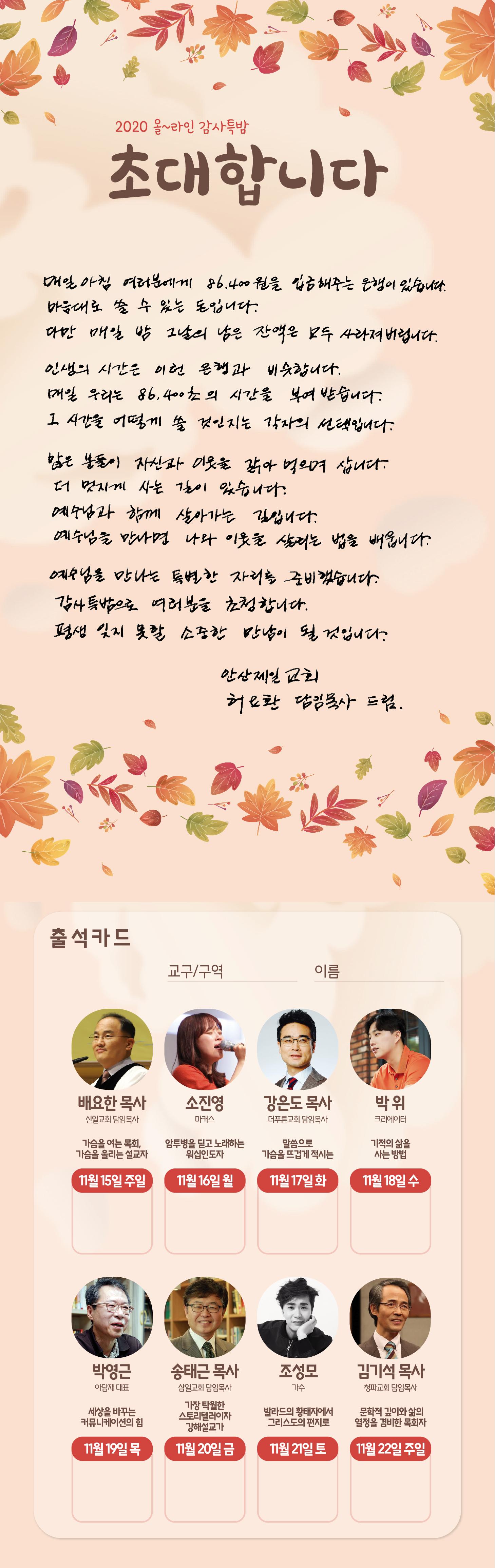 감사특밤-초대서신_대지 1.jpg