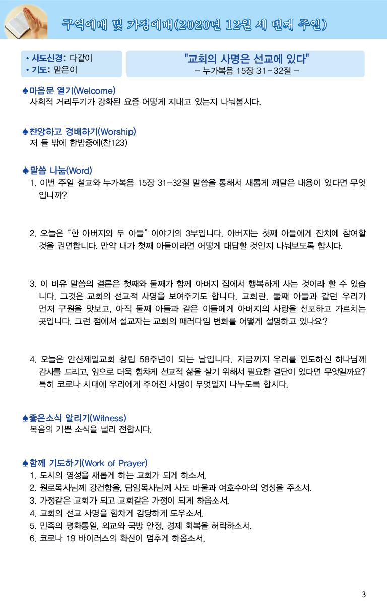 20201220_주보_대지 3.png