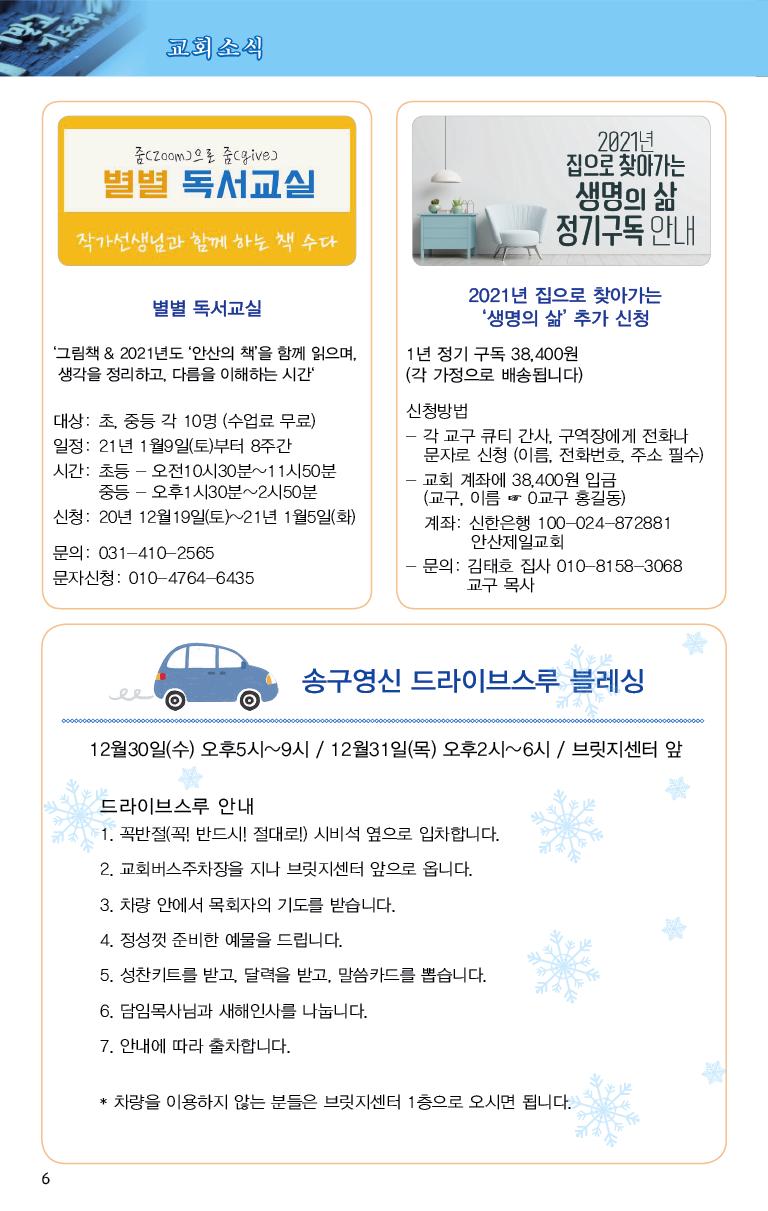 20201220_주보_대지 6.png